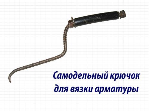 Крючок для вязки из арматуры