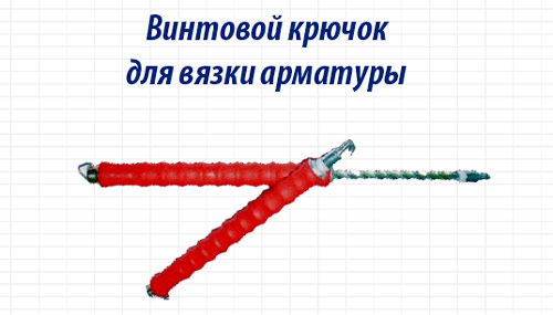 винтовой крючок для вязки арматуры
